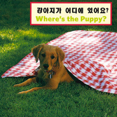 Where's the Puppy? (Korean/English) (Board Book)