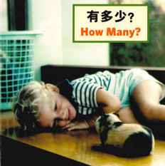 How Many?- Chinese (Simplified) / English (Board Book)