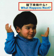 What Happens Next?-Chinese (Simplified) / English (Board Book)