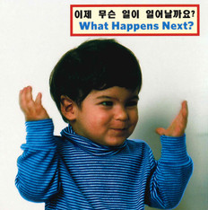 What Happens Next?-Korean/English Board Book)