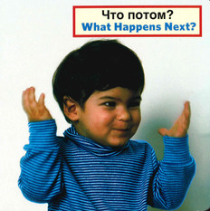 What Happens Next?-Russian/English (Board Book)