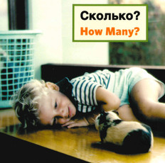 How Many? -Russian/English (Board Book)
