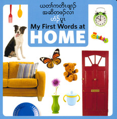 My First Words at HOME (Burmese Karen/English) (Board Book)