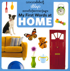 My First Words at HOME (Burmese/English) (Board Book)