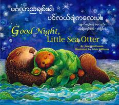 Good Night, Little Sea Otter (Burmese/English) (Paperback)