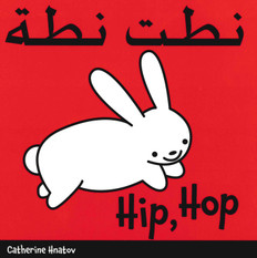 Hip, Hop (Arabic/English) (Board Book)