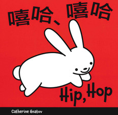 Hip, Hop -Chinese (Simplified) / English (Board Book)