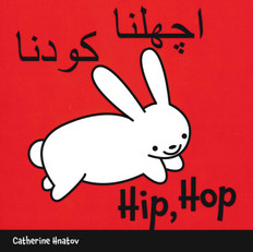 Hip, Hop (Urdu/English) (Board Book)