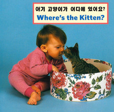 Where's the Kitten? (Korean/English) (Board Book)