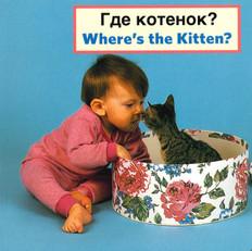 Where's the Kitten? (Russian/English) (Board Book)