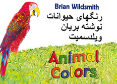 Animal Colors (Farsi/English) (Board Book)