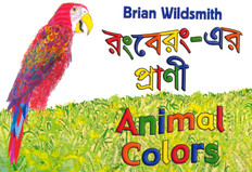 Animal Colors (Bengali/English) (Board Book)