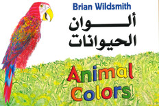 Animal Colors (Arabic/English) (Board Book)