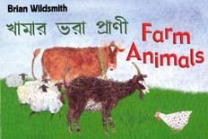 Farm Animals (Bengali/English) (Board Book)