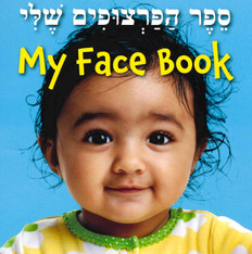 My Face Book-Hebrew/English (Board Book)