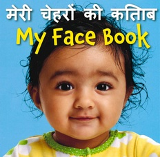 My Face Book-Hindi/English (Board Book)