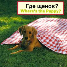 Where's the Puppy? (Russian/English) (Board Book)