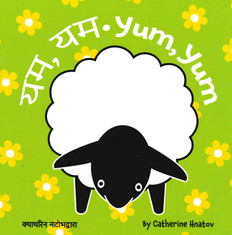 Yum, Yum (Nepali/English) (Board Book)