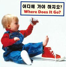 Where Does It Go? (Korean/English) (Board Book)