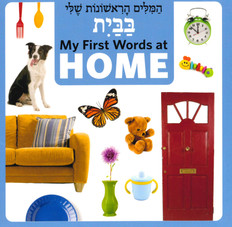 My First Words at Home (Hebrew/English) (Board Book)