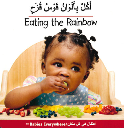 Eating The Rainbow  (Arabic/English) (Board Book)-Clearance Book
