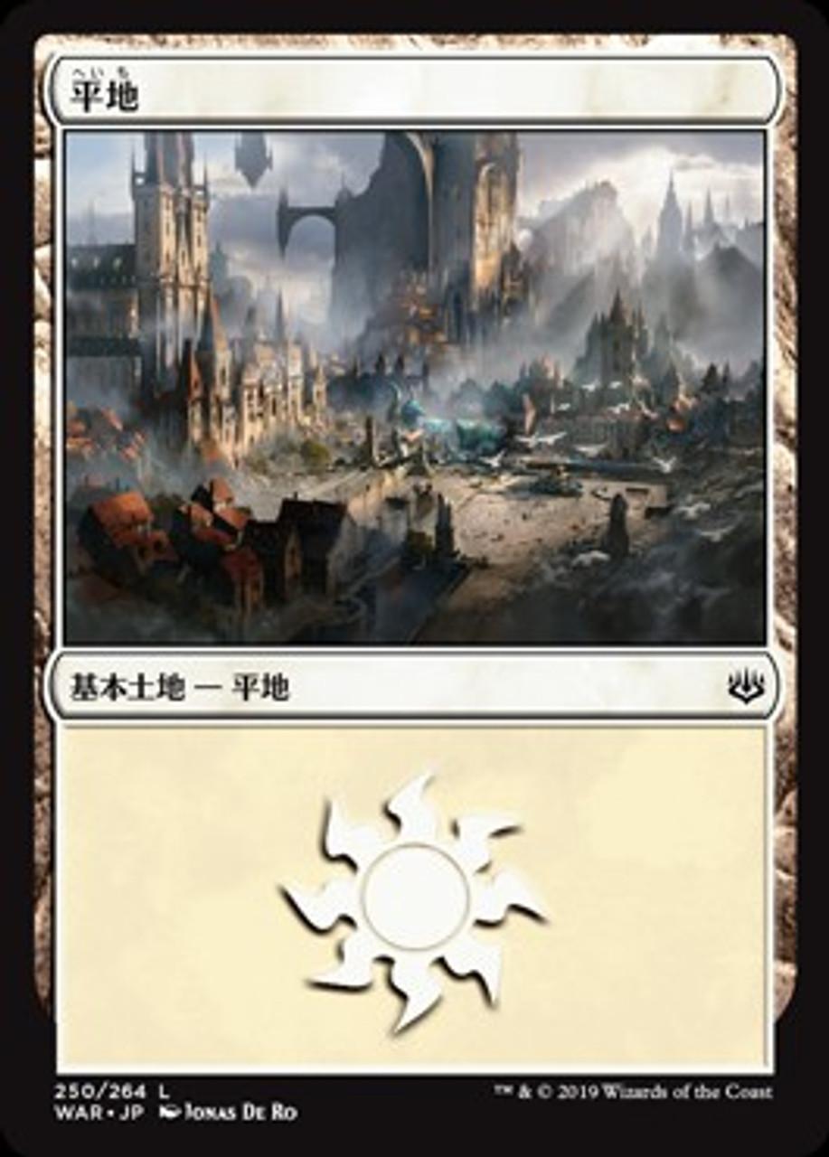 MTG Magic Card Foil Basic Land War of the Spark #257 Swamp Mint