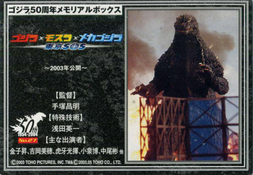 50th Anniversary Godzilla 2003 Single Collectible Card #27