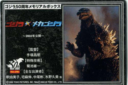50th Anniversary Godzilla 2002 Single Collectible Card #26