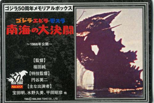 50th Anniversary Godzilla 1966 Single Collectible Card #7