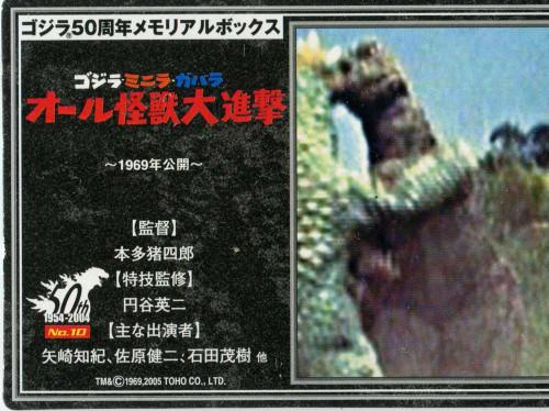 50th Anniversary Godzilla 1969 Single Collectible Card #10