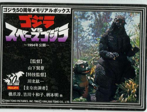 50th Anniversary Godzilla 1994 Single Collectible Card #21