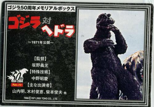 50th Anniversary Godzilla 1971 Single Collectible Card #11