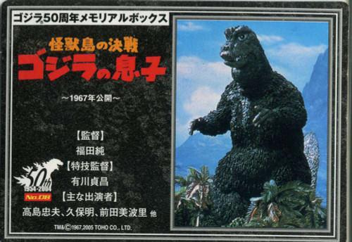50th Anniversary Godzilla 1967 Single Collectible Card #8