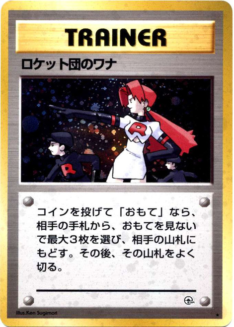 Pokemon Gym Challenge Rare Holo Team Rocket's Trap [Japanese Version]
