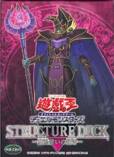 YuGiOh Trading Card Game Spellcaster's Judgment Structure Deck [Japanese]