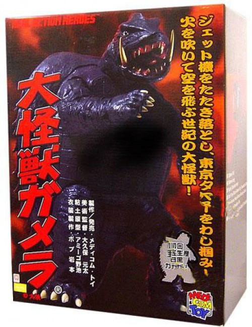 Real Action Heroes Gamera 12-Inch Collectible Figure [Classic]