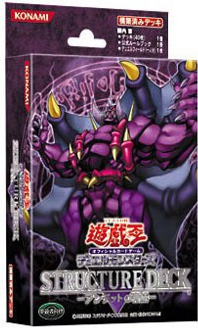 YuGiOh Trading Card Game Zombie Madness Structure Deck [Japanese]