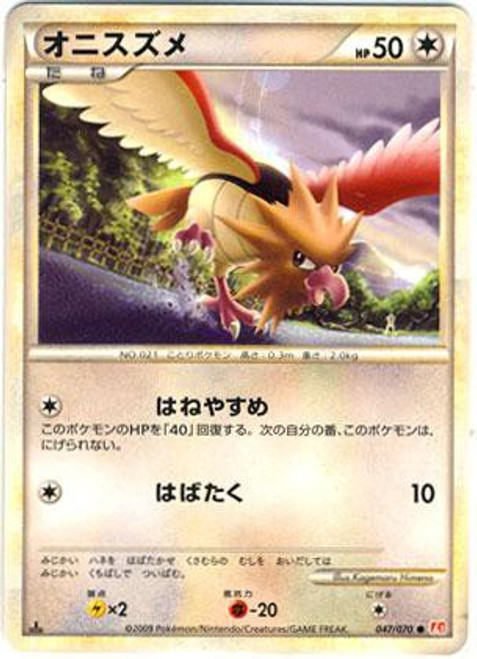 Pokemon HeartGold & Soulsilver HeartGold Common Spearow #47 [Japanese]