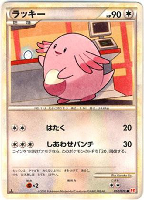 Pokemon HeartGold & Soulsilver HeartGold Common Chansey #52 [Japanese]