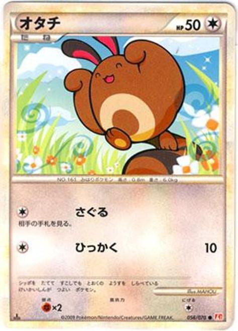 Pokemon HeartGold & Soulsilver HeartGold Common Sentret #56 [Japanese]