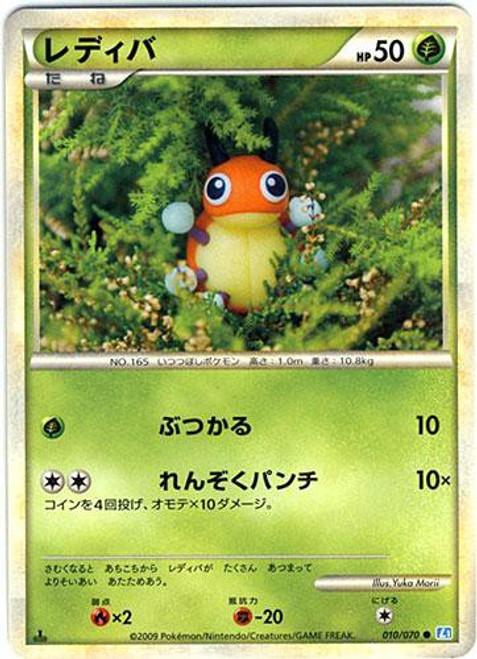 Pokemon HeartGold & Soulsilver SoulSilver Common Ledyba #10 [Japanese]