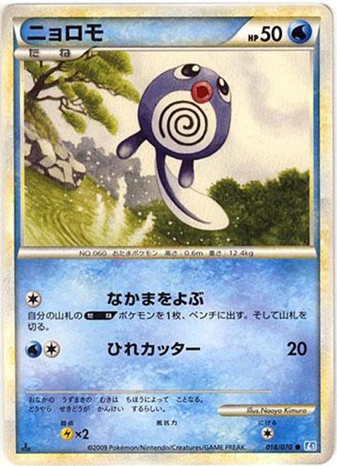 Pokemon HeartGold & Soulsilver SoulSilver Common Poliwag #18 [Japanese]
