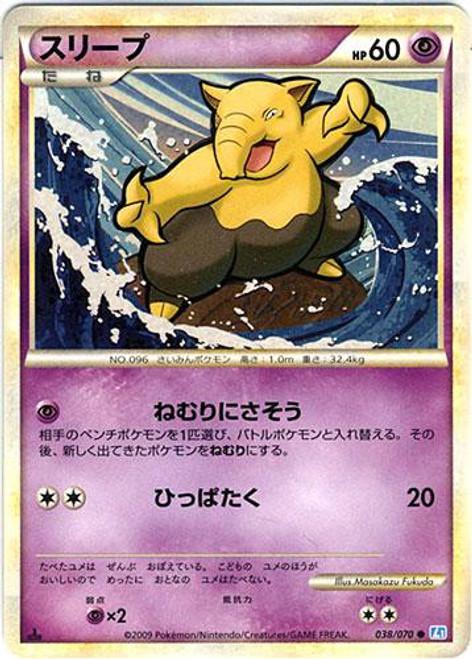 Pokemon HeartGold & Soulsilver SoulSilver Common Drowzee #38 [Japanese]