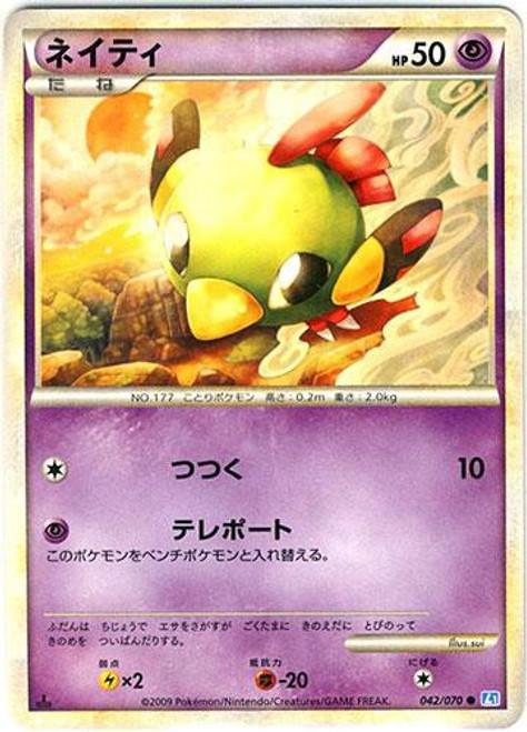 Pokemon HeartGold & Soulsilver SoulSilver Common Natu #42 [Japanese]