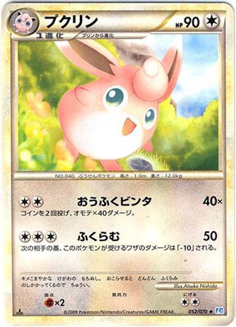 Pokemon HeartGold & Soulsilver SoulSilver Uncommon Wigglytuff #52 [Japanese]
