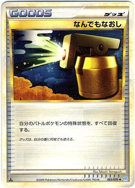 Pokemon HeartGold & Soulsilver SoulSilver Uncommon Full Heal #63 [Japanese]