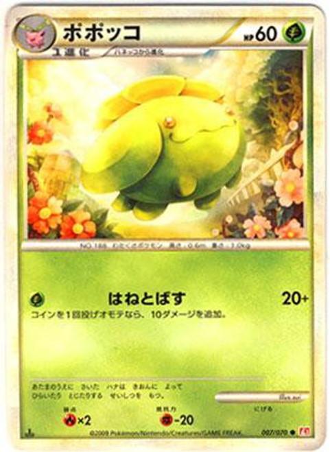 Pokemon HeartGold & Soulsilver HeartGold Common Skiploom #7 [Japanese]