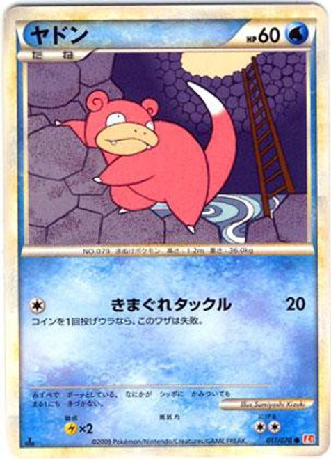Pokemon HeartGold & Soulsilver HeartGold Common Slowpoke #17 [Japanese]
