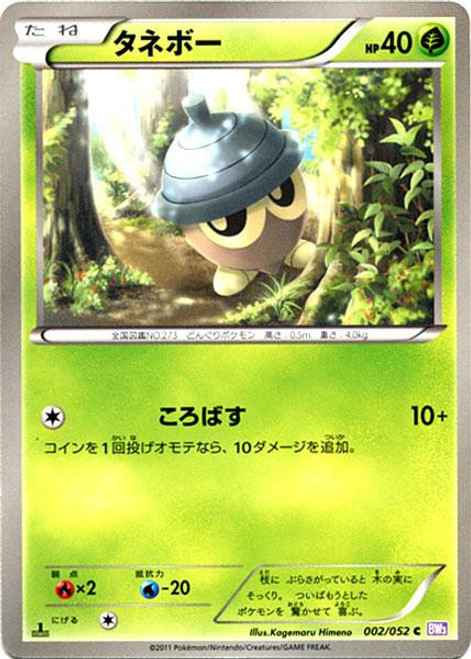 Pokemon Psycho Drive Common Seedot #2 [Japanese]