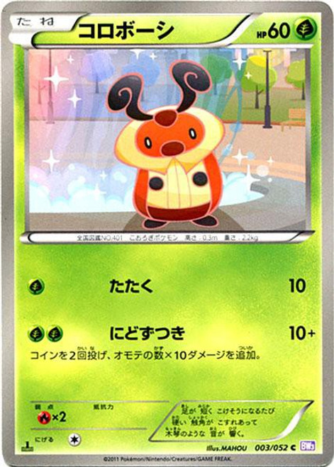Pokemon Psycho Drive Common Kriketot #3 [Japanese]